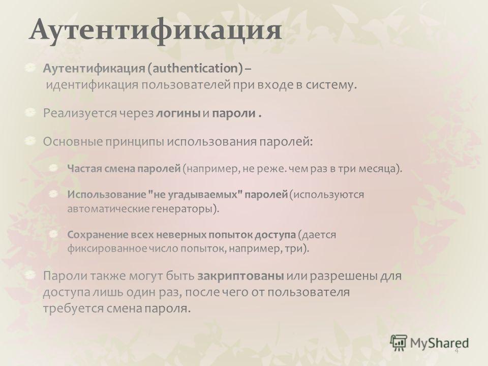 Аутентификация 4