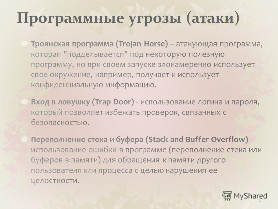 Программные угрозы (атаки) 5