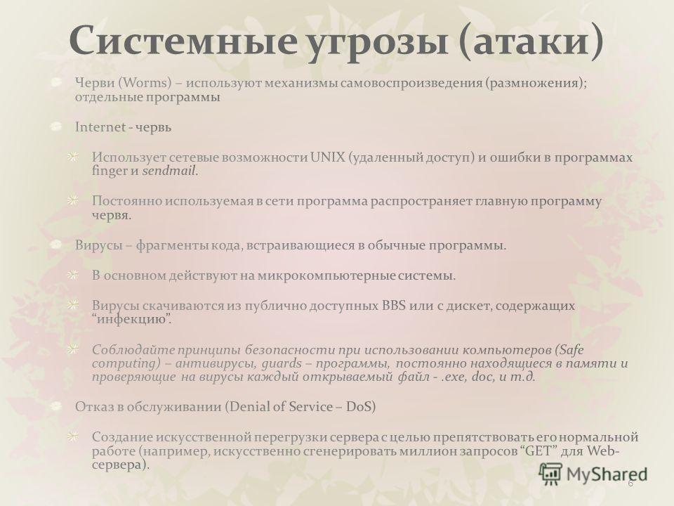 Системные угрозы (атаки) 6