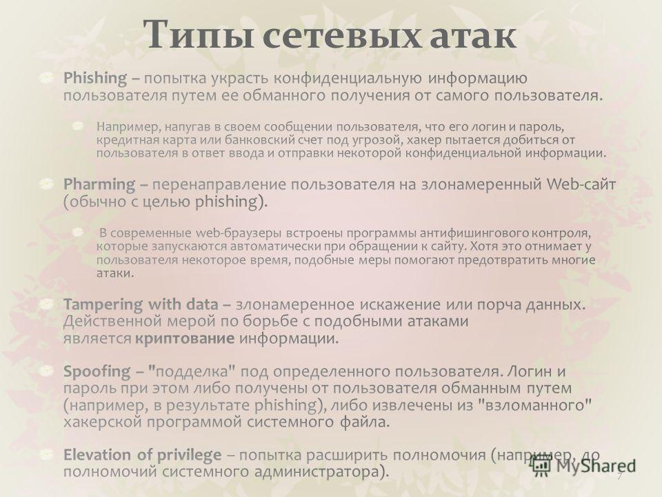 Типы сетевых атак 7