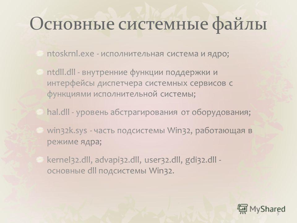 Основные системные файлы 9