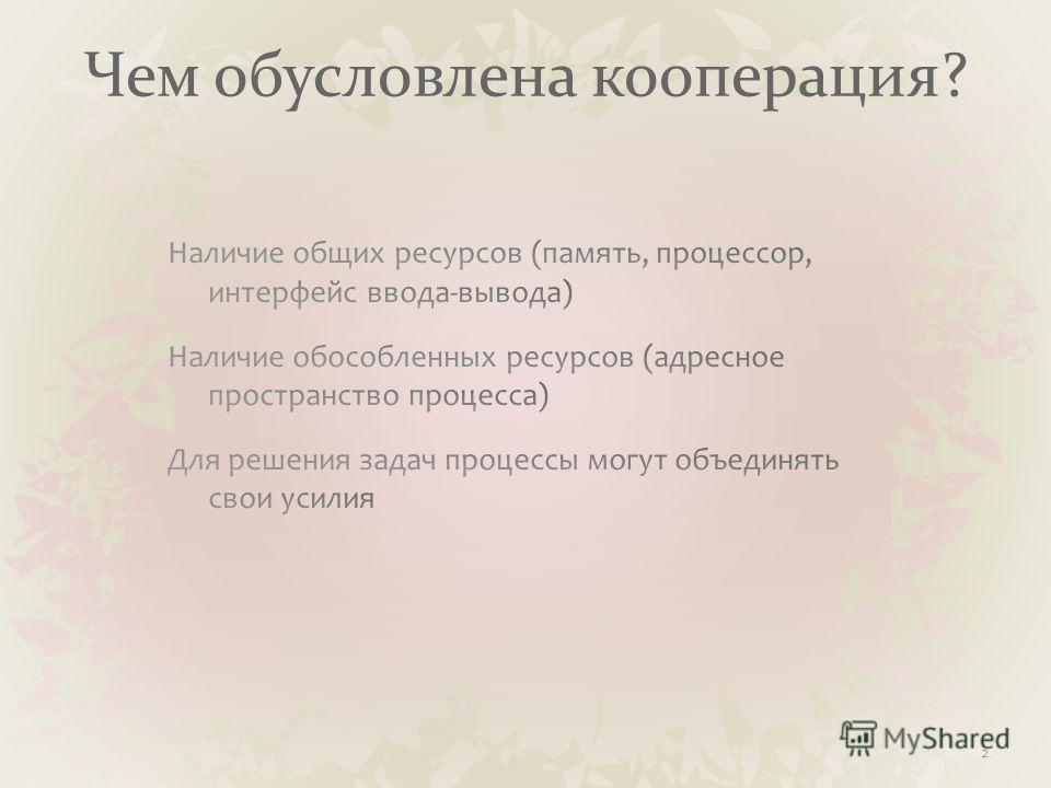 Чем обусловлена кооперация? 2