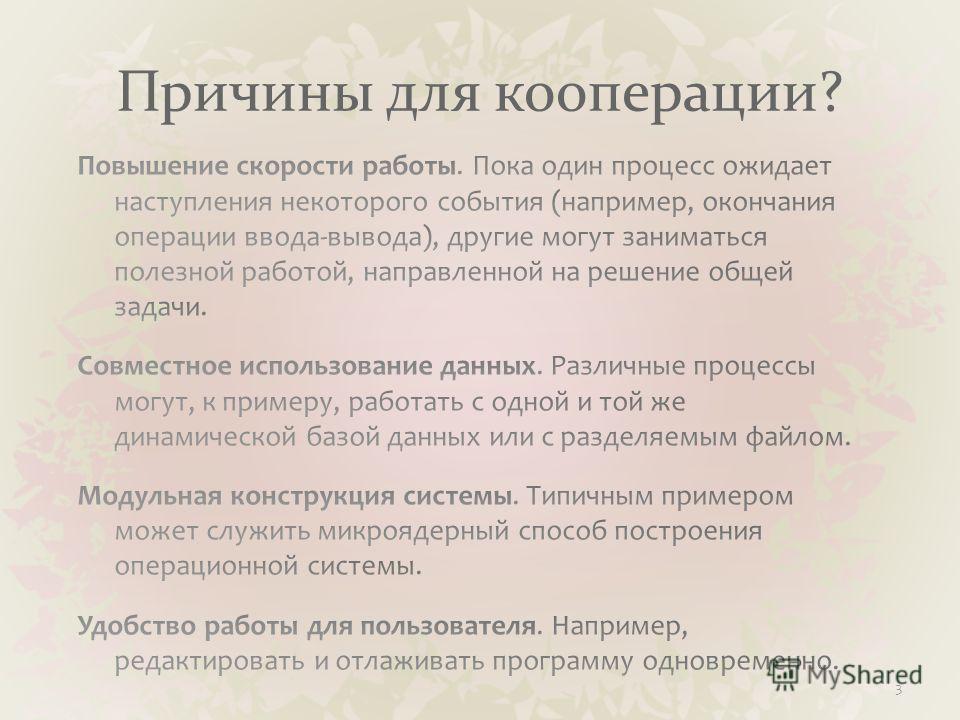 Причины для кооперации? 3
