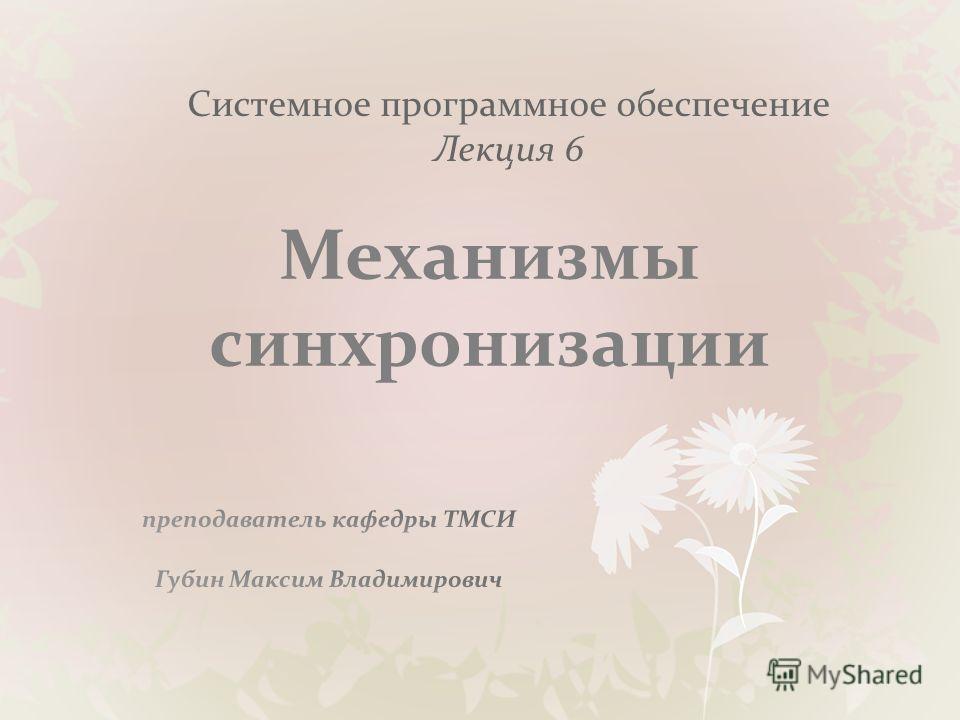 Системное программное обеспечение Лекция 6 Механизмы синхронизации