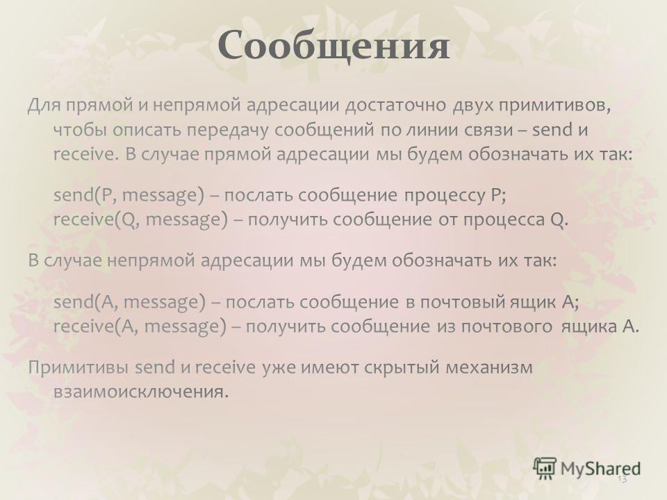 Сообщения 13