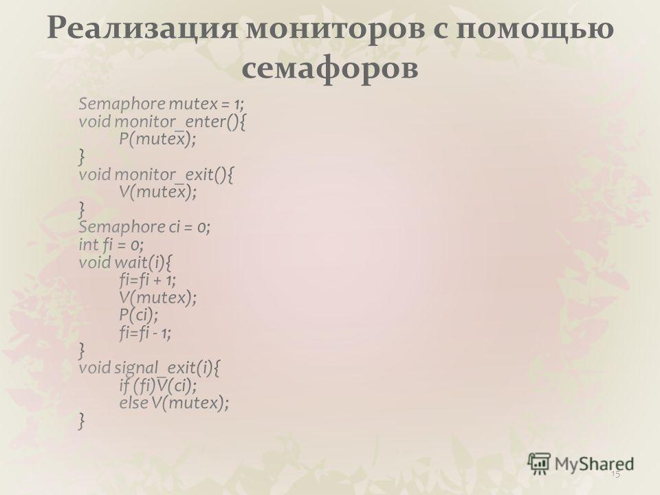 Реализация мониторов с помощью семафоров 15
