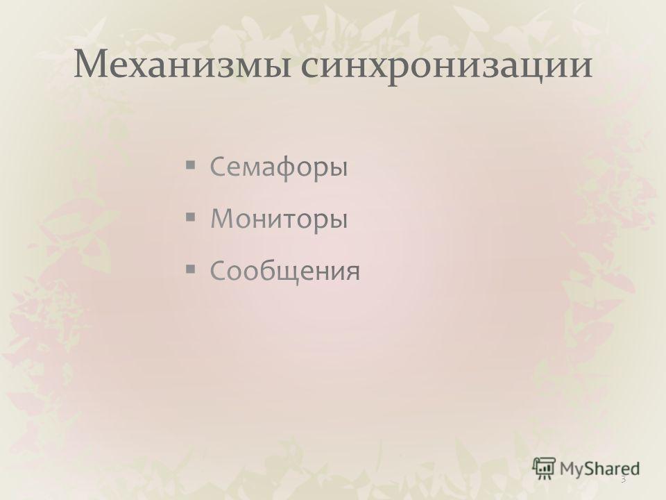 Механизмы синхронизации 3