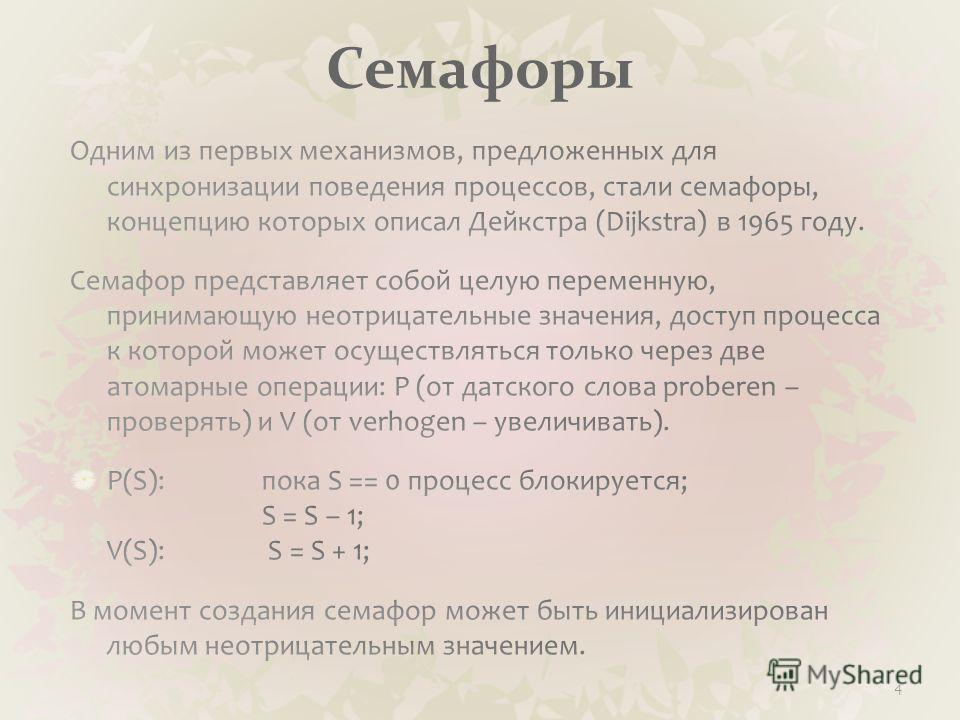 Семафоры 4