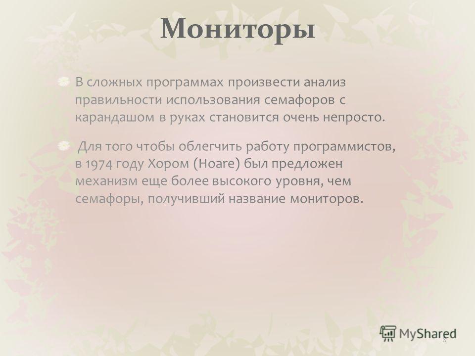 Мониторы 8