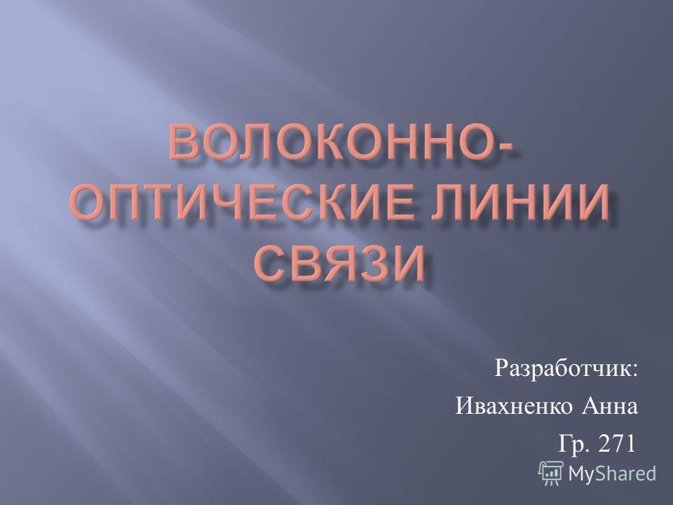 Разработчик : Ивахненко Анна Гр. 271