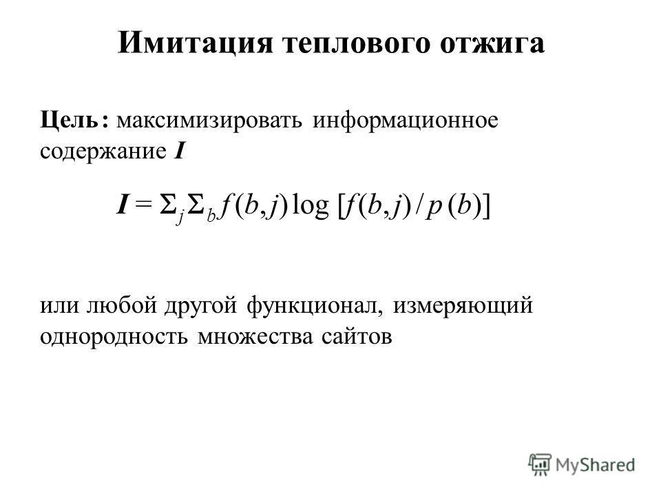 Имитация теплового отжига Цель : максимизировать информационное содержание I или любой другой функционал, измеряющий однородность множества сайтов I = j b f (b, j) log [f (b, j) / p (b)]