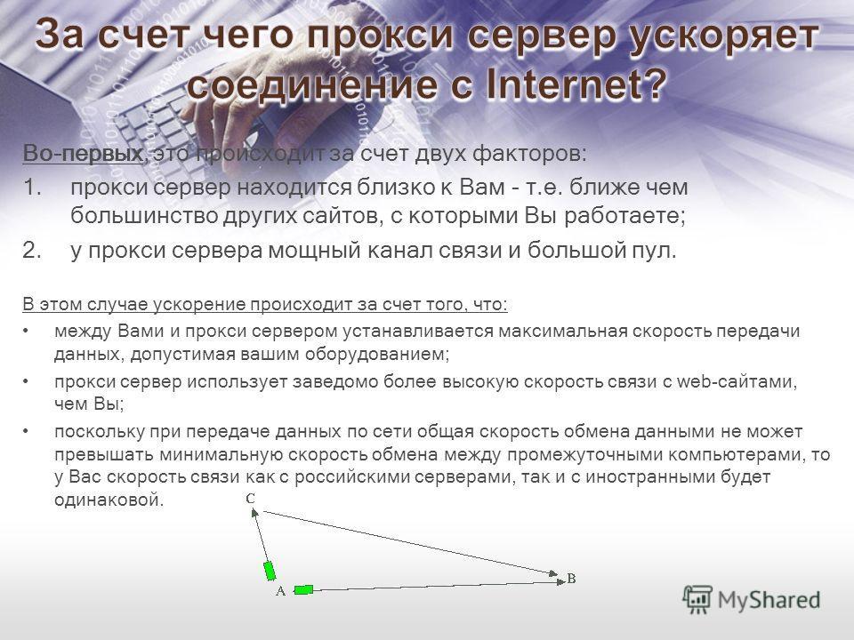 Во-первых, это происходит за счет двух факторов: 1.прокси сервер находится близко к Вам - т.е. ближе чем большинство других сайтов, с которыми Вы работаете; 2.у прокси сервера мощный канал связи и большой пул. В этом случае ускорение происходит за сч