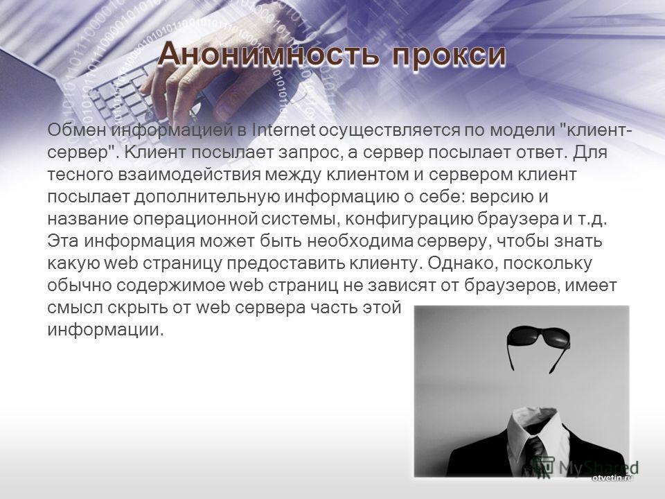 Обмен информацией в Internet осуществляется по модели