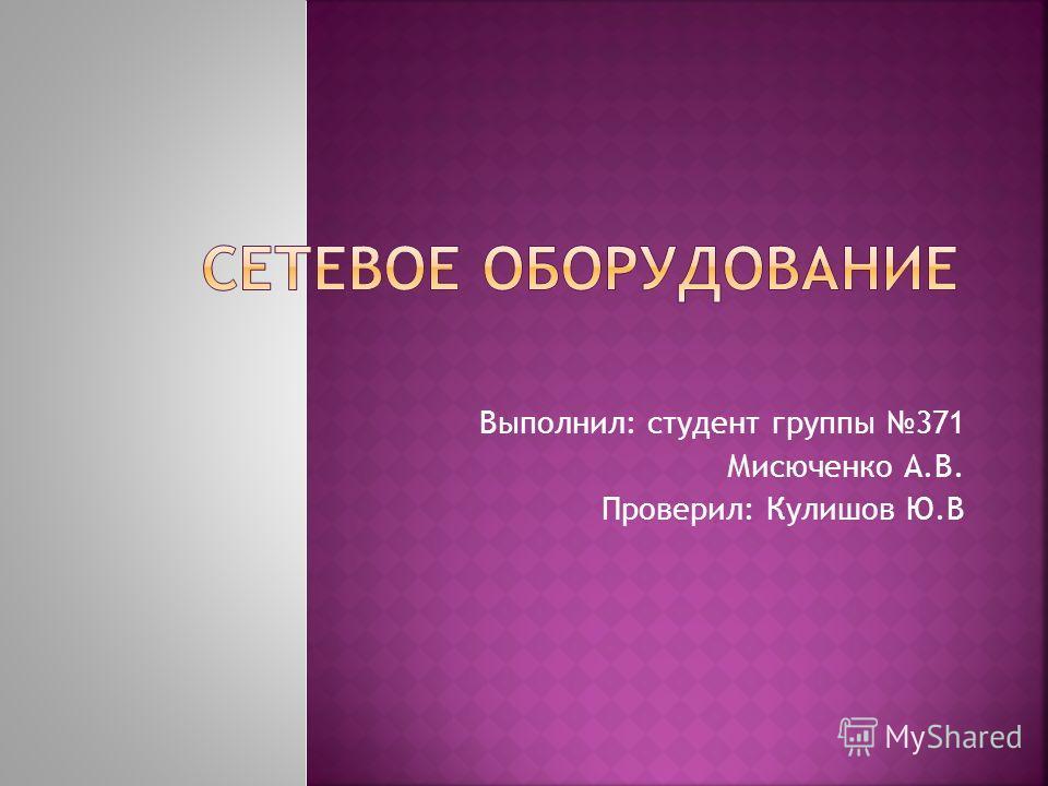 Выполнил: студент группы 371 Мисюченко А.В. Проверил: Кулишов Ю.В