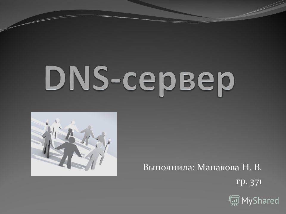 Выполнила: Манакова Н. В. гр. 371