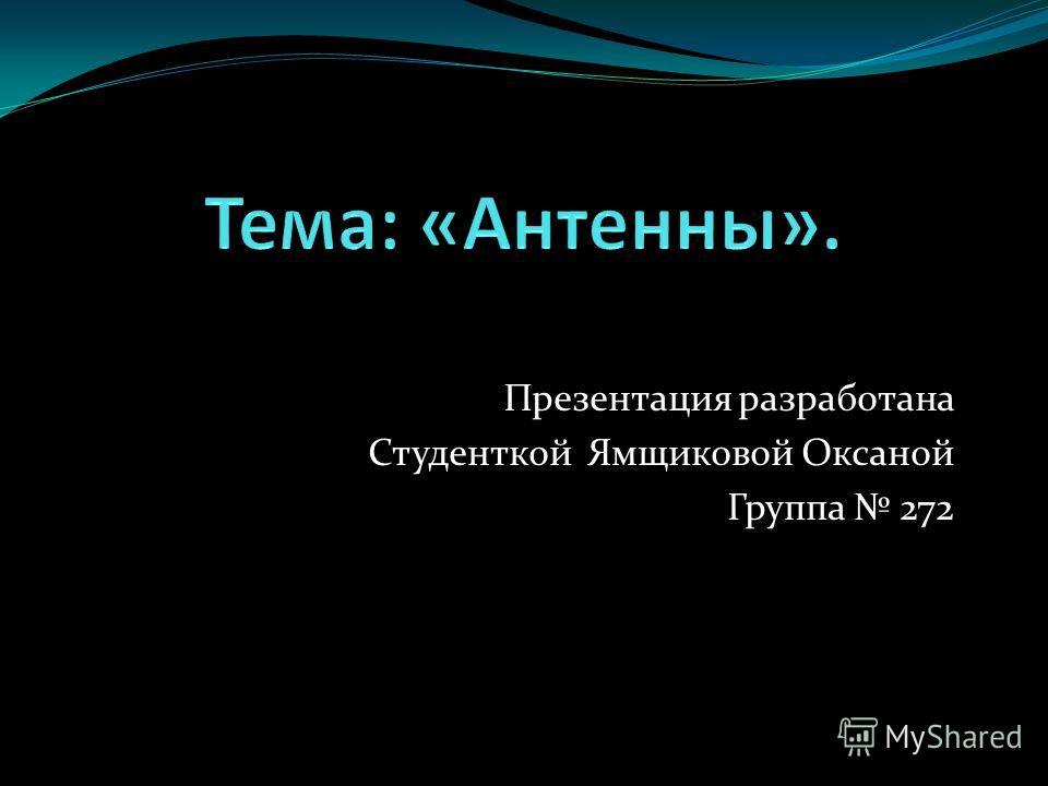 Презентация разработана Студенткой Ямщиковой Оксаной Группа 272