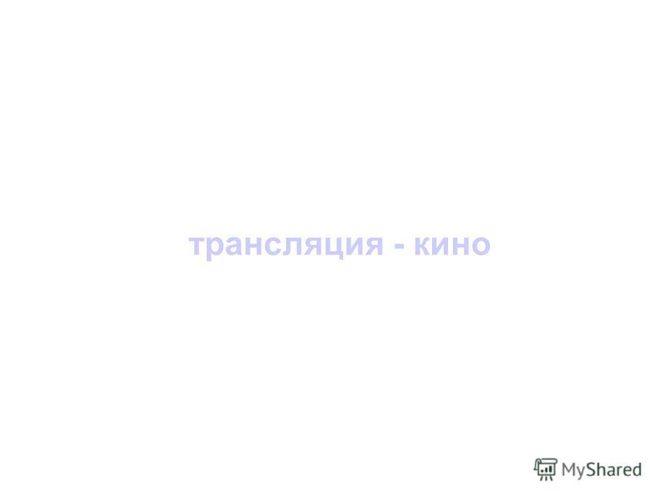 трансляция - кино
