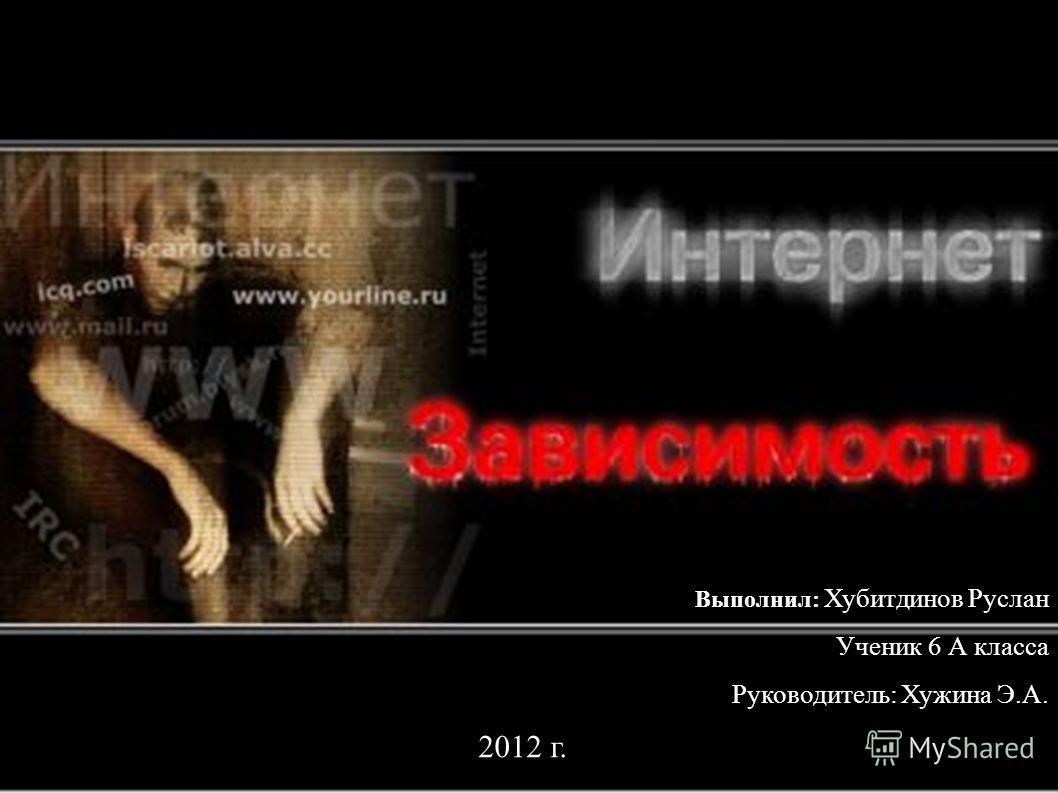 Выполнил: Хубитдинов Руслан Ученик 6 А класса Руководитель: Хужина Э.А. 2012 г.