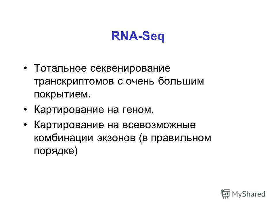 RNA-Seq Тотальное секвенирование транскриптомов с очень большим покрытием. Картирование на геном. Картирование на всевозможные комбинации экзонов (в правильном порядке)