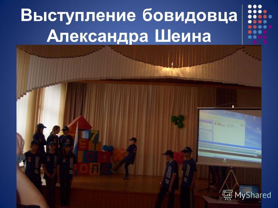 Выступление бовидовца Александра Шеина