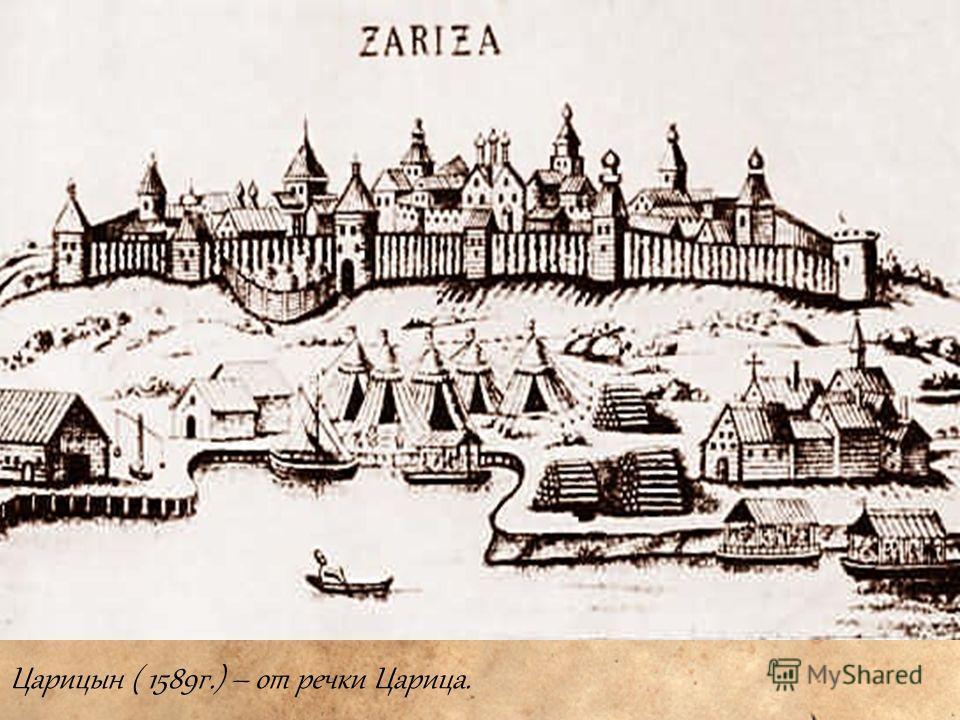Царицын ( 1589г.) – от речки Царица.