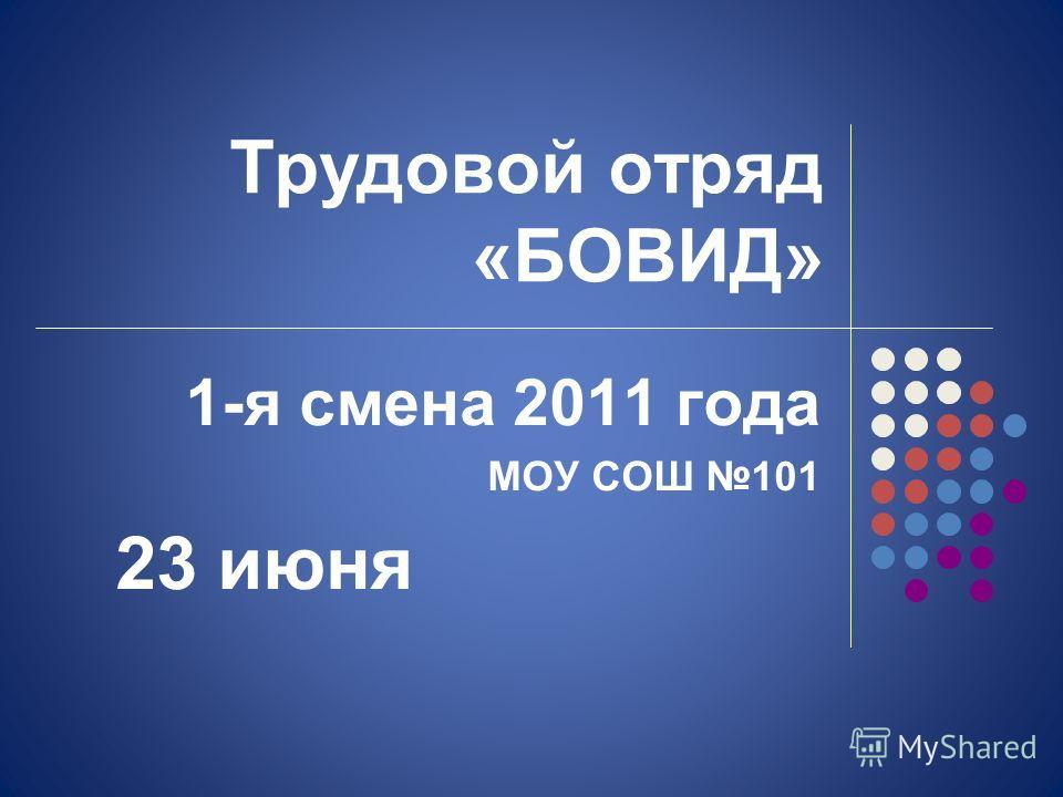 Трудовой отряд «БОВИД» 1-я смена 2011 года МОУ СОШ 101 23 июня