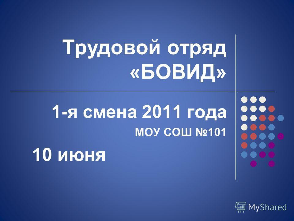 Трудовой отряд «БОВИД» 1-я смена 2011 года МОУ СОШ 101 10 июня