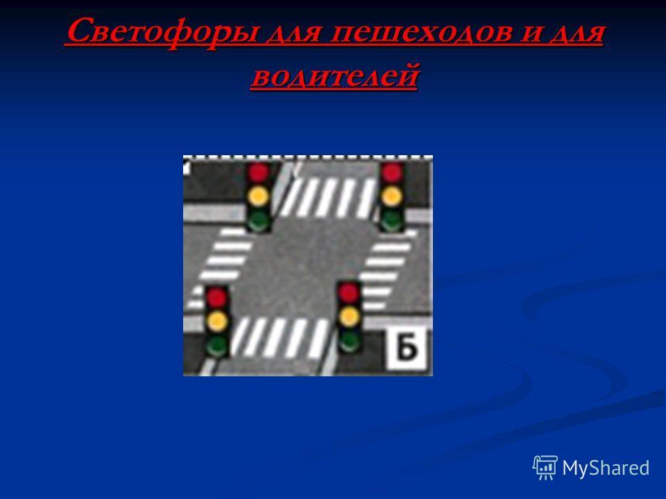 Светофоры для пешеходов и для водителей