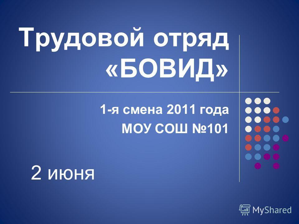 Трудовой отряд «БОВИД» 1-я смена 2011 года МОУ СОШ 101 2 июня
