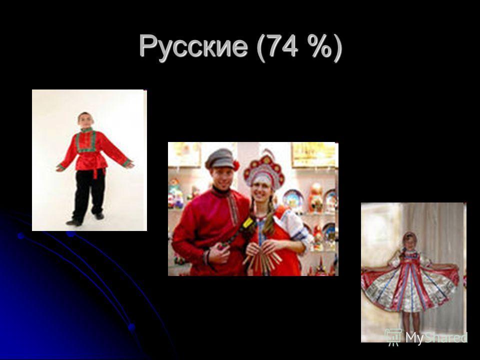 Русские (74 %)