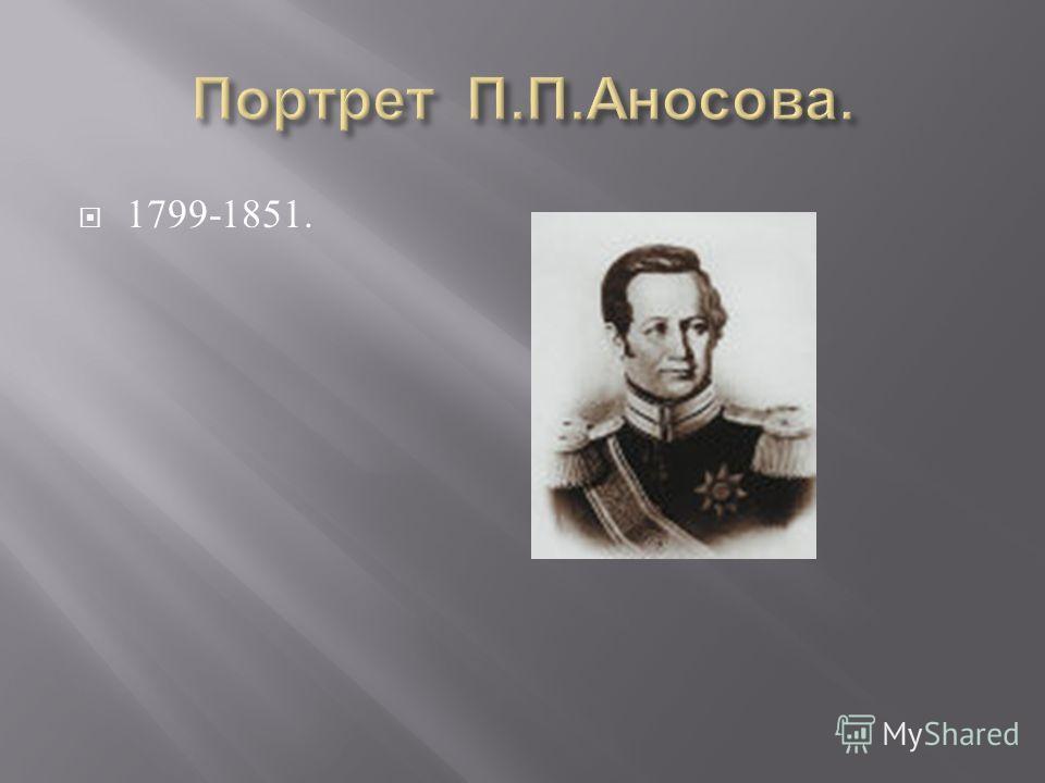 1799-1851.
