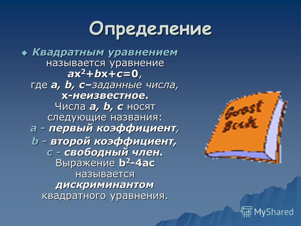 Определение Квадратным уравнением называется уравнение ax 2 +bx+c=0, где a, b, с–заданные числа, x-неизвестное. Числа a, b, c носят следующие названия: a - первый коэффициент, Квадратным уравнением называется уравнение ax 2 +bx+c=0, где a, b, с–задан