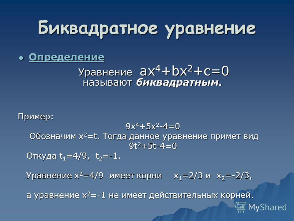 Биквадратное уравнение Определение Определение Уравнение ax 4 +bx 2 +c=0 называют биквадратным. Уравнение ax 4 +bx 2 +c=0 называют биквадратным. Пример: 9x 4 +5x 2 -4=0 9x 4 +5x 2 -4=0 Обозначим x 2 =t. Тогда данное уравнение примет вид Обозначим x 2