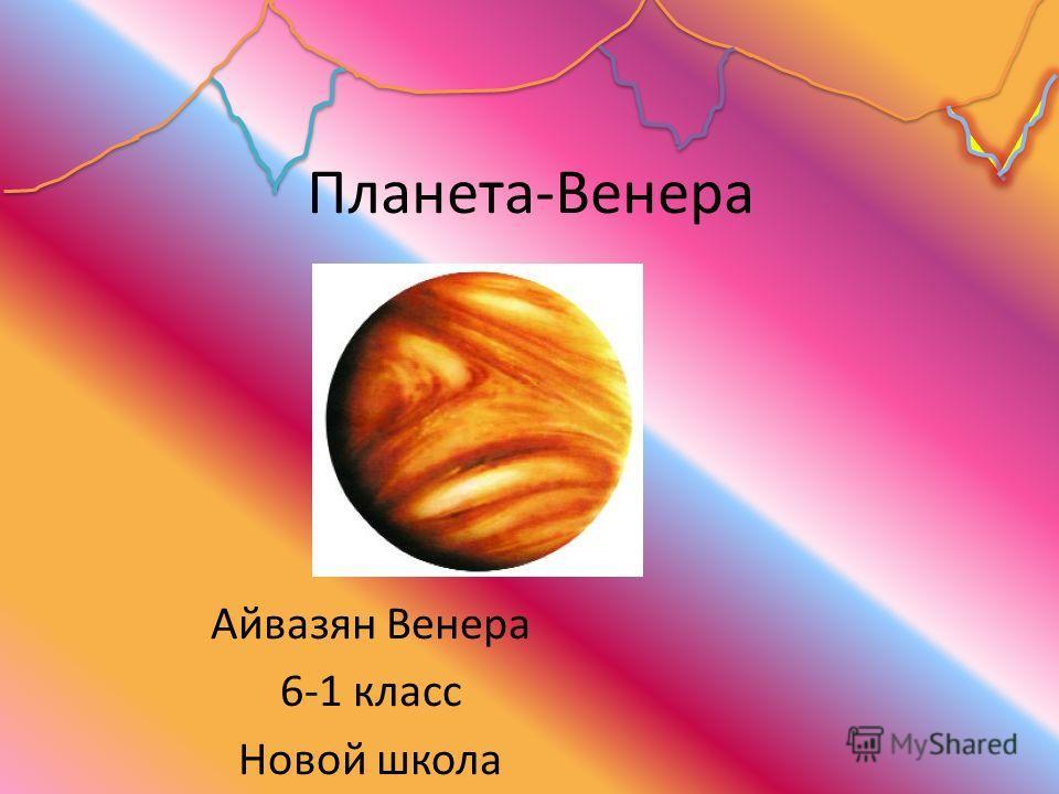 Планета-Венера Айвазян Венера 6-1 класс Новой школа