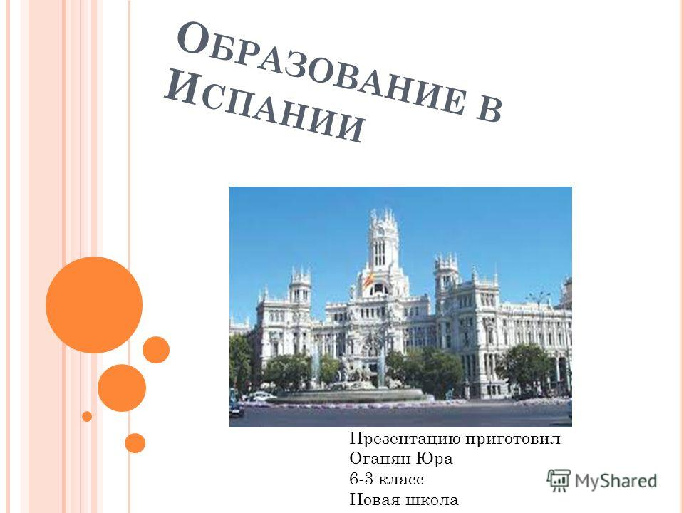 О БРАЗОВАНИЕ В И СПАНИИ Презентацию приготовил Оганян Юра 6-3 класс Новая школа