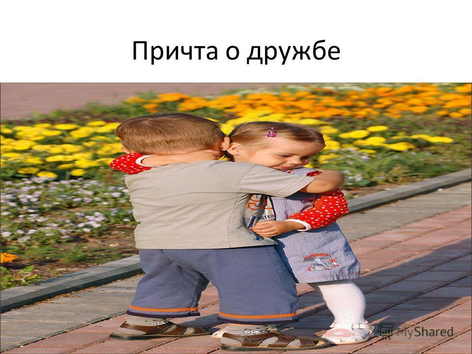 Причта о дружбе