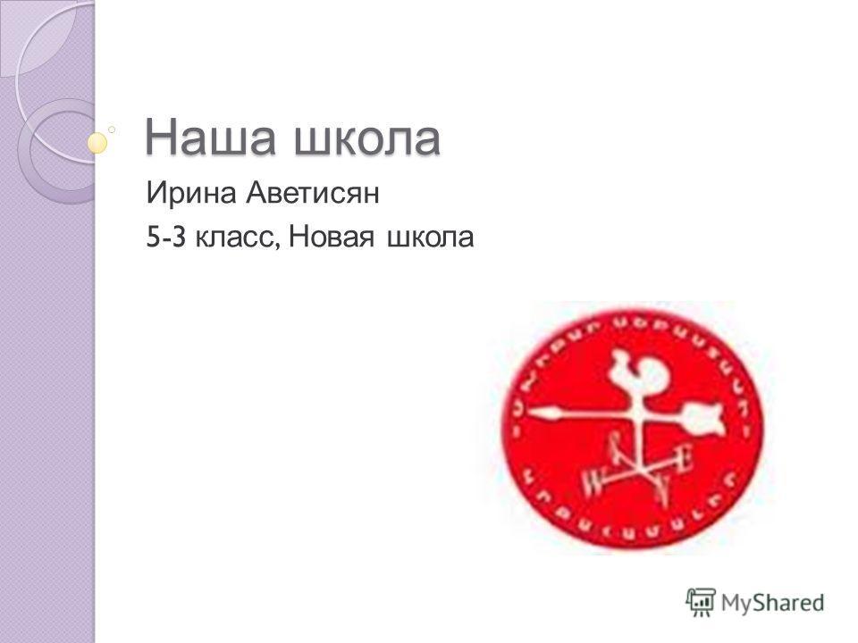 Наша школа Ирина Аветисян 5-3 класс, Новая школа