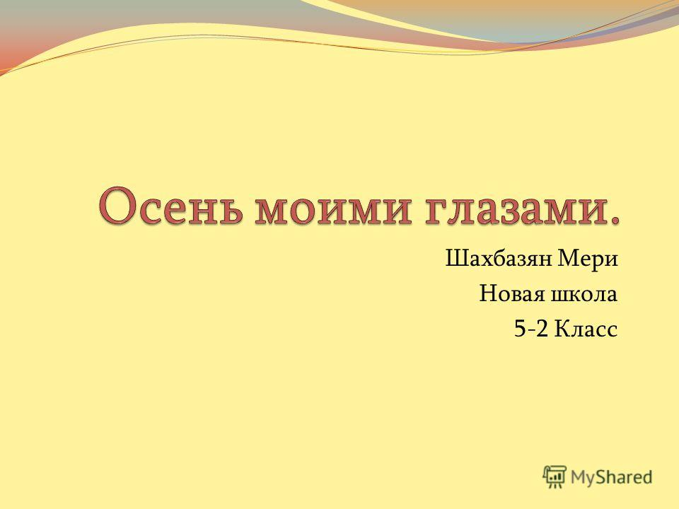 Шахбазян Мери Новая школа 5-2 Класс