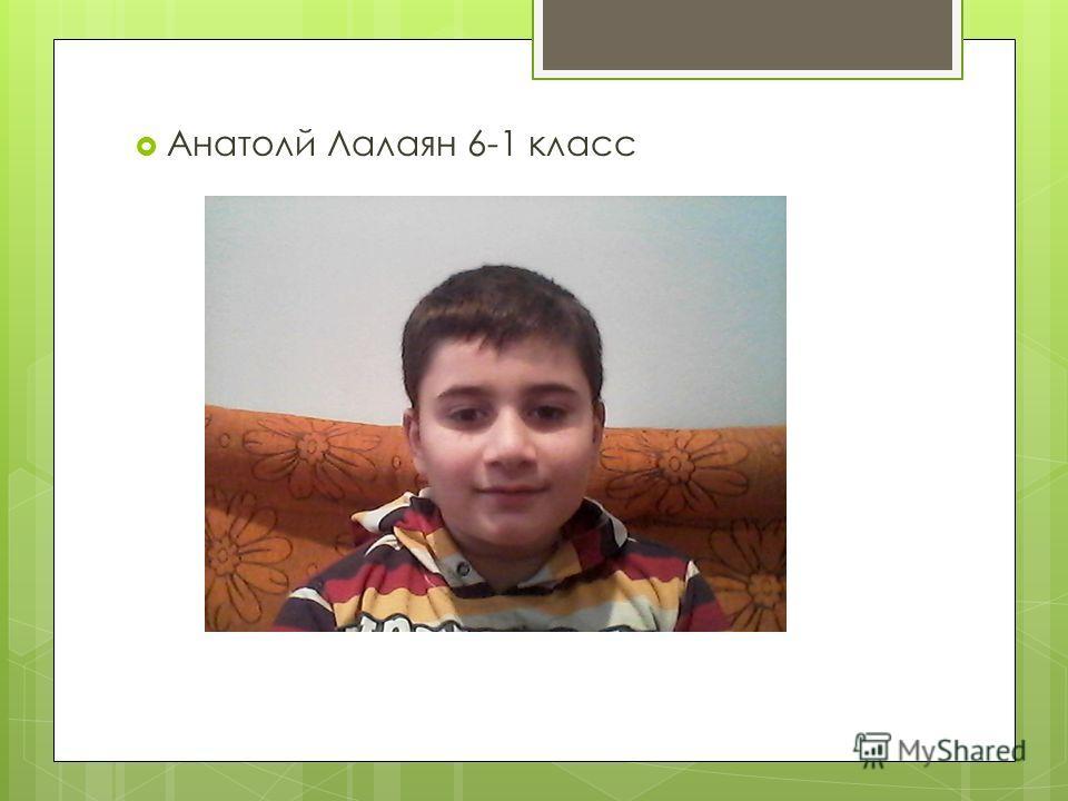Анатолй Лалаян 6-1 класс