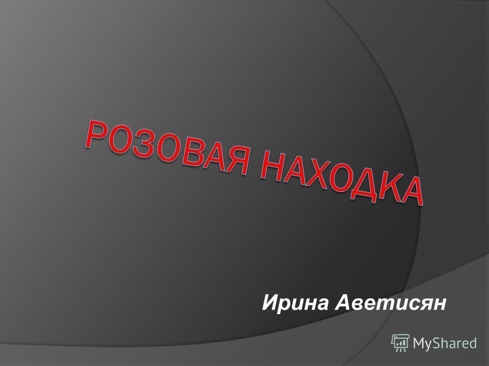 Ирина Аветисян