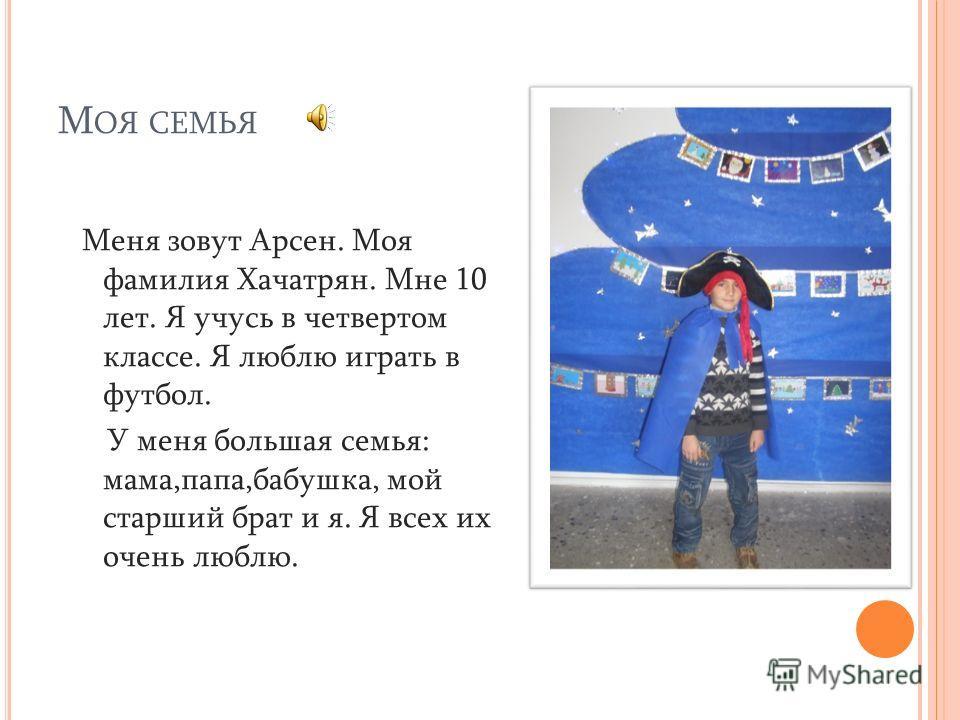 Х АЧАТРЯН А РСЕН Ученик 4-2 класса Новой школы