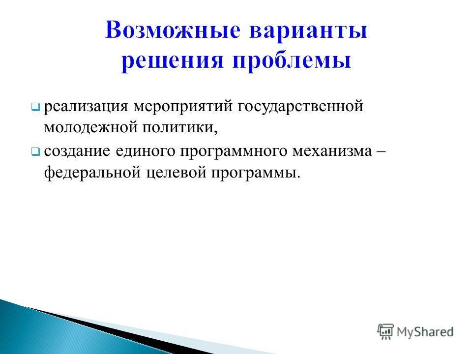 реализация мероприятий государственной молодежной политики, создание единого программного механизма – федеральной целевой программы.