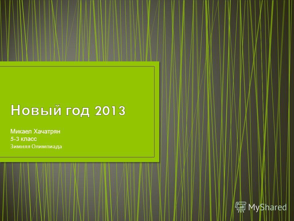 Микаел Хачатрян 5-3 класс Зимняя Олимпиада