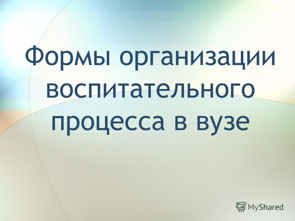 Формы организации воспитательного процесса в вузе