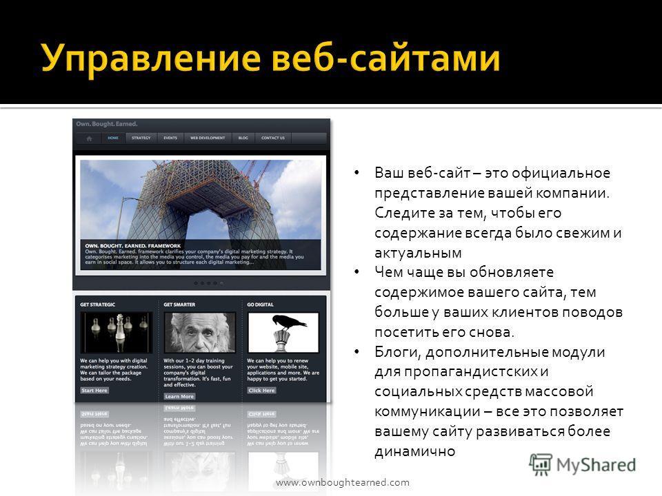 Ваш веб-сайт – это официальное представление вашей компании. Следите за тем, чтобы его содержание всегда было свежим и актуальным Чем чаще вы обновляете содержимое вашего сайта, тем больше у ваших клиентов поводов посетить его снова. Блоги, дополните