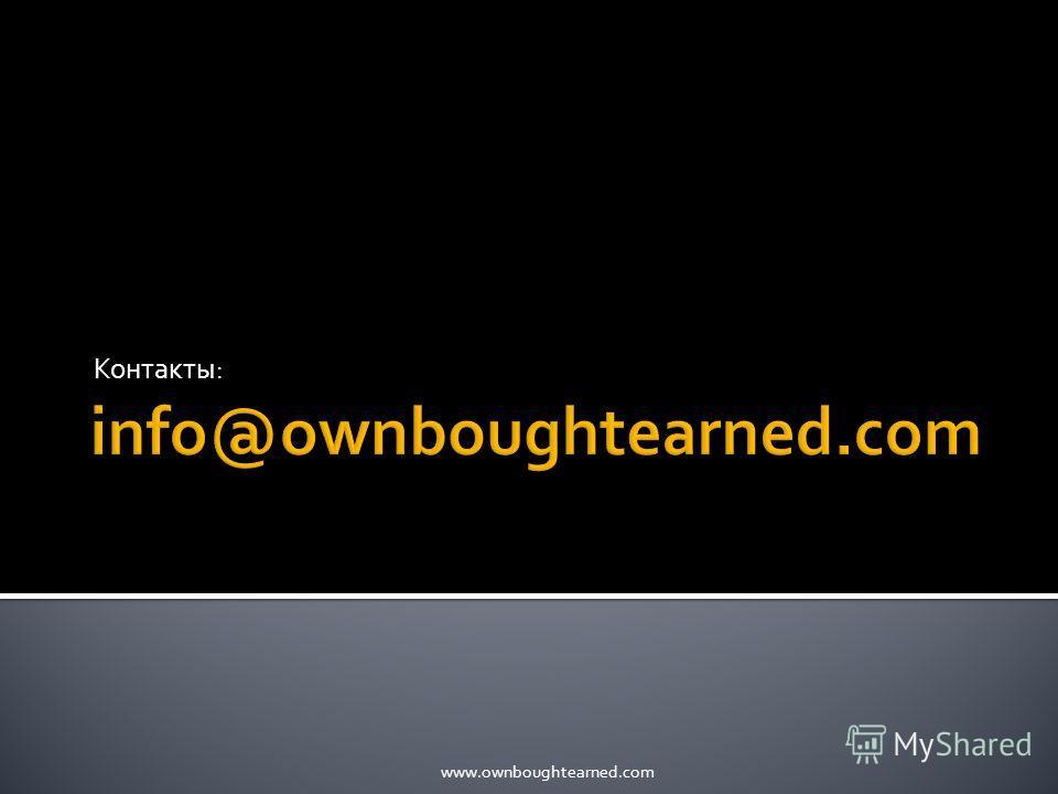 Контакты: www.ownboughtearned.com
