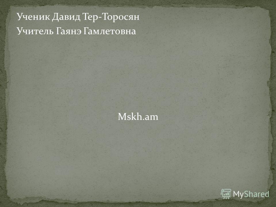 Ученик Давид Тер-Торосян Учитель Гаянэ Гамлетовна Mskh.am