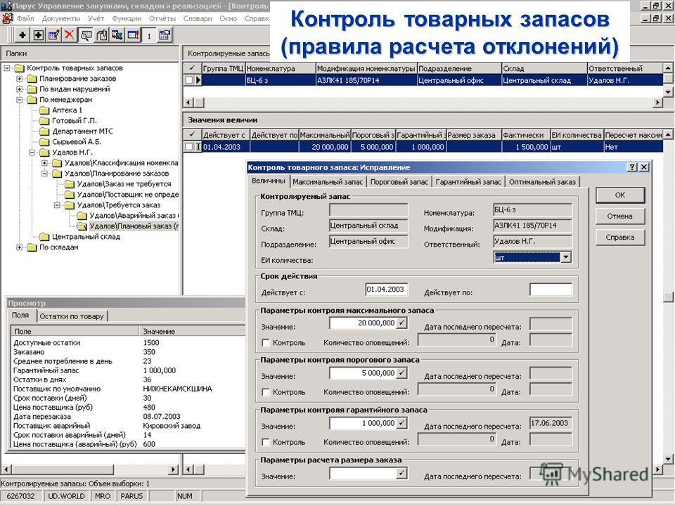 Контроль товарных запасов (правила расчета отклонений)
