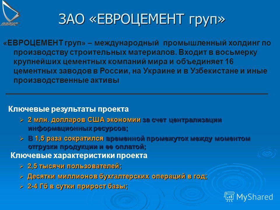 ЗАО «ЕВРОЦЕМЕНТ груп» «ЕВРОЦЕМЕНТ груп» – международный промышленный холдинг по производству строительных материалов. Входит в восьмерку крупнейших цементных компаний мира и объединяет 16 цементных заводов в России, на Украине и в Узбекистане и иные