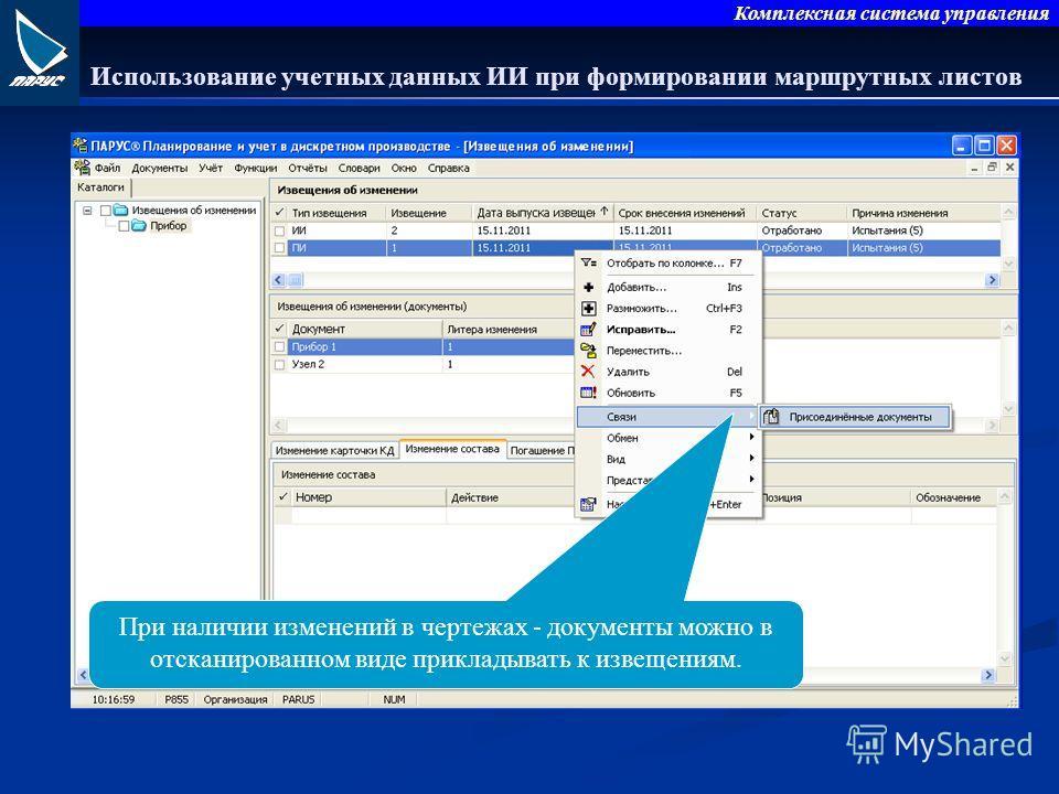 Комплексная система управления Использование учетных данных ИИ при формировании маршрутных листов При наличии изменений в чертежах - документы можно в отсканированном виде прикладывать к извещениям.